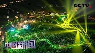 [中国新闻] 第九届宁德世界地质公园文化旅游节举行 | CCTV中文国际