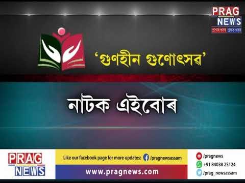 Gunotsav round 2 | Assam Education Department's degrading situation, no progress seen