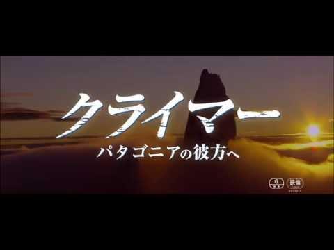 映画『クライマー パタゴニアの彼方へ』予告編
