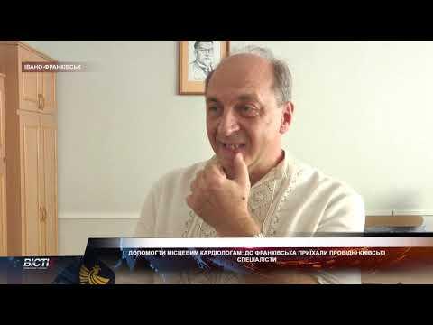 Допомогти місцевим кардіологам: до Франківська приїхали провідні київські спеціалісти