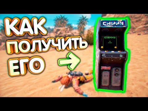 Как получить Chippy Arcade Game в Rust? | B16
