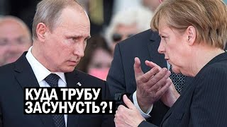 Газпром капитулировал перед Европой - Фиаско России:Северный Поток-2 обречен - новости, политика