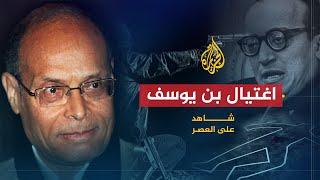 شاهد على العصر- المرزوقي يروي حياته بالمغرب وملابسات اغتيال بن يوسف ج2