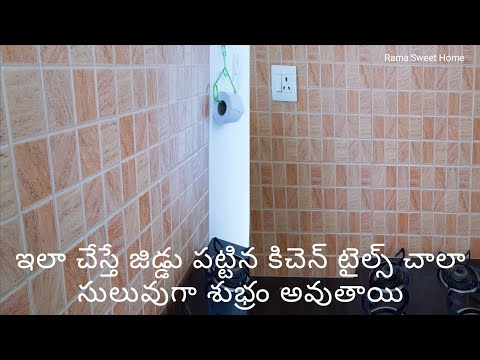 How To Clean Greasy Kitchen Tiles||Kitchen Cleaning Tips||RAMA SWEET HOME
