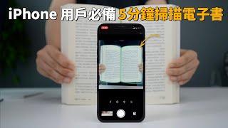 iPhone必備掃描電子書軟件APP!還免費?ft. 吃播|大耳朵TV