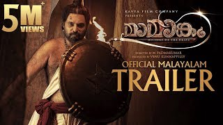 Mamangam (2019) Malayalam Movie Trailer