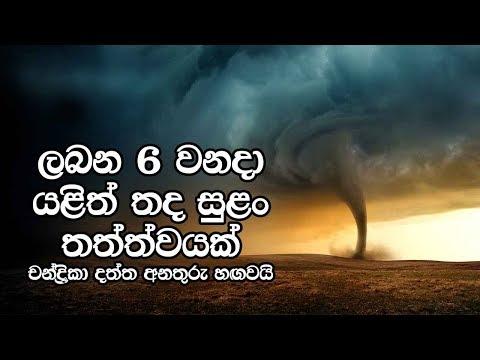 ලබන 6 වනදා යළිත් තද සුළං තත්ත්වයක් - Bad Weather Condition Sri Lanka