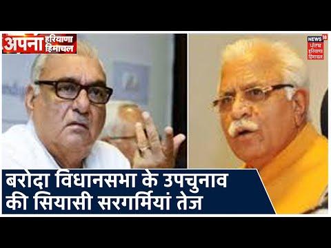 Baroda उपचुनाव के लेकर Bhupinder Hooda ने Haryana के CM Manohar Lal Khattar को दी चुनौती