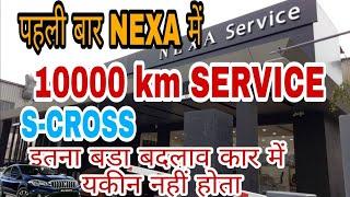 10000 km SERVICE of S-CROSS || service charges || कितने पैसे लगे और कैसी रही पहली बार nexa में ।