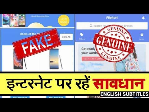 😮 How To Detect Fake Websites | Internet Fraud से खुद को कैसे बचाएं?