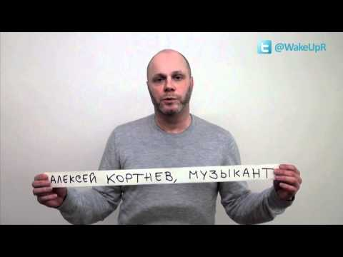 Music video Алексей Кортнев - Выборы