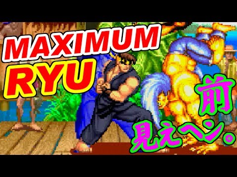 MAXIMUM-Ryu - SUPER STREET FIGHTER II X for Matching Service