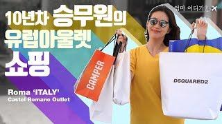 [승무원vlog] 로마 아울렛쇼핑 / 워킹맘의 쇼핑 /…