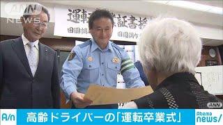 免許返納した高齢者の「運転卒業式」30人に証書授与(19/06/08)