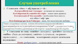 Уроки французского #46: Безличные глаголы. Les verbes impersonnels