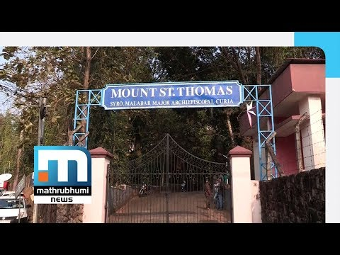 Syro Malabar Land Deal New Committee To Study Issue| Mathrubhumi News