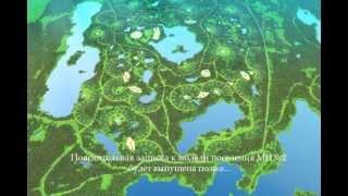 малоэтажная планета модель поселения мп 2 демо ролик