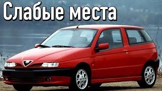 Alfa Romeo 145 и 146 недостатки авто с пробегом | Минусы и болячки Альфа Ромео 145 / 146