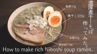 超濃厚煮干しラーメン作りました(How to make rich Niboshi ramen)