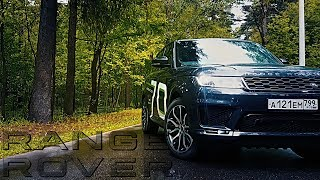 ТЕСТ ДРАЙВ RANGE ROVER SPORT SUPERCHARGED 2018 525HP