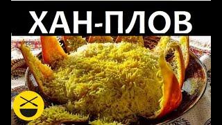 ХАН-ПЛОВ