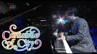 [Cantabile of City] Yiruma - Kiss the rain, 이루마- Kiss the rain, DMC Festival 2015