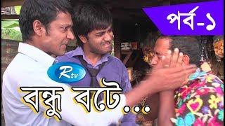 Bondhu Bote | Ep-01 | Comedy Drama | Tariq Anam | Tarin | Abul Hayat | Shahadat  | Shamol | Rtv