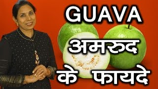 अमरुद के फायदे । Health and Beauty benefits of Guava | Ms Pinky Madaan