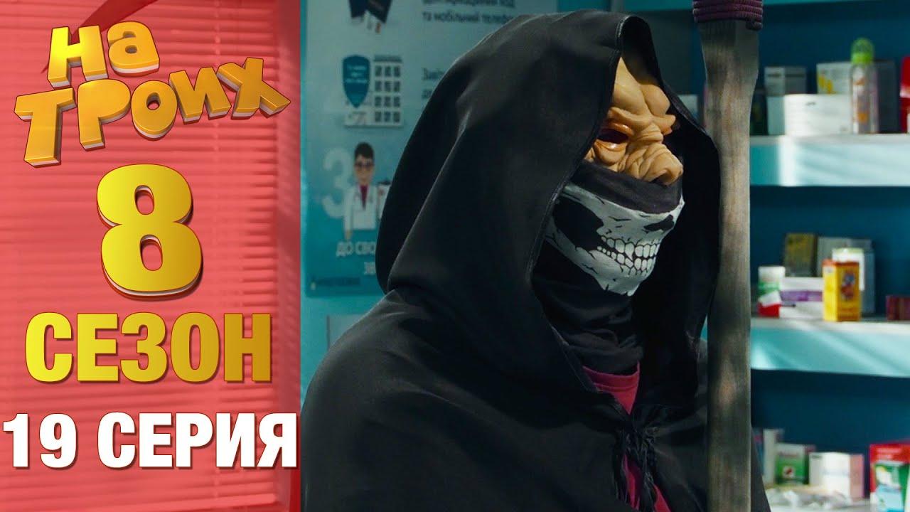 ▶️ На Троих 8 сезон 19 серия - Юмористический сериал от Дизель Студио | Лучшие приколы 2020