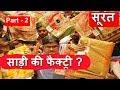 सूरत साड़ी की फैक्ट्री - Surat Saree - Part 2 V-log
