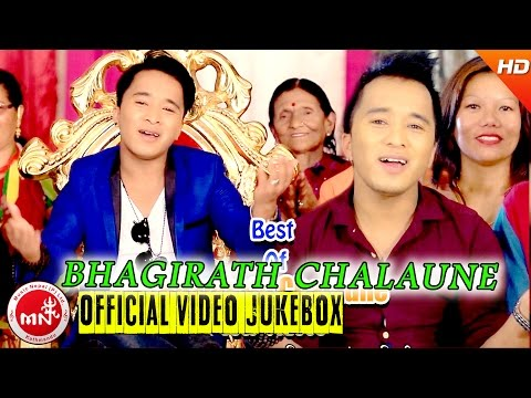 Best Of Bhagirath Chalaune Teej Song | Video Jukebox 2073/2016