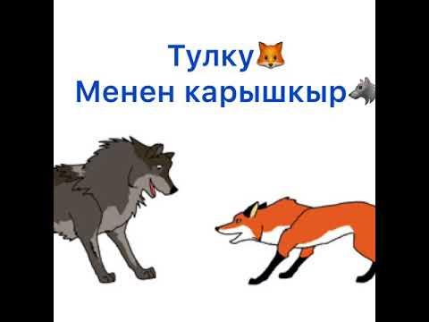 Тулку менен карышкыр Кыргызча жомок   Лиса и Волк аудиосказка для детей Бишкек Кыргызстан