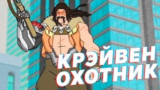 Человек-Паук 2017 - Крэйвен-Охотник (серия в описании!)