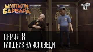 Мульти Барбара, эпизод 8 - всё лучшее детям, гаишник на исповеди, первый раз у психолога