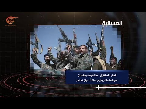 المسائية | المسائية | اليمن... الصمود الاستراتيجي | PROMO