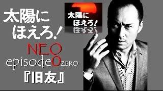 ⑮『太陽にほえろ!NEO-Episode0 ZERO』 【旧友編】 YouTube登録者数10...
