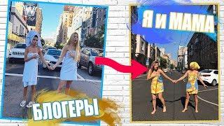 МАМА И ЛЮБАРСКАЯ ПАРОДИРУЕМ ФОТО БЛОГЕРОВ
