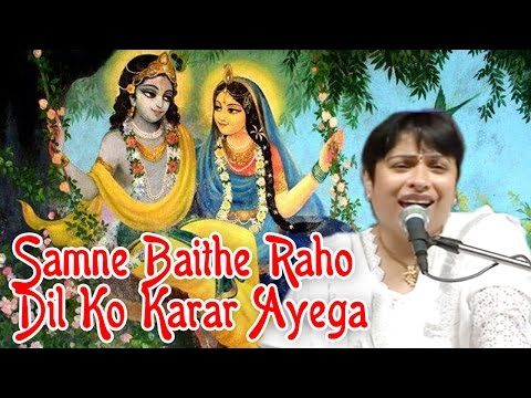 Samne Baithe Raho Dil Ko Karar Ayega #Beautiful Krishna Bhajan #Alka Goyal #Devotional Song