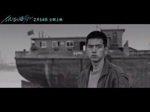 电影《抵达之谜》主题曲《我想你了》MV(李现/董博睿/顾璇)【预告片先知 | 20200114】