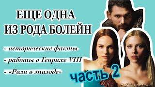 Еще Одна Из Рода Болейн (2008) - часть 2