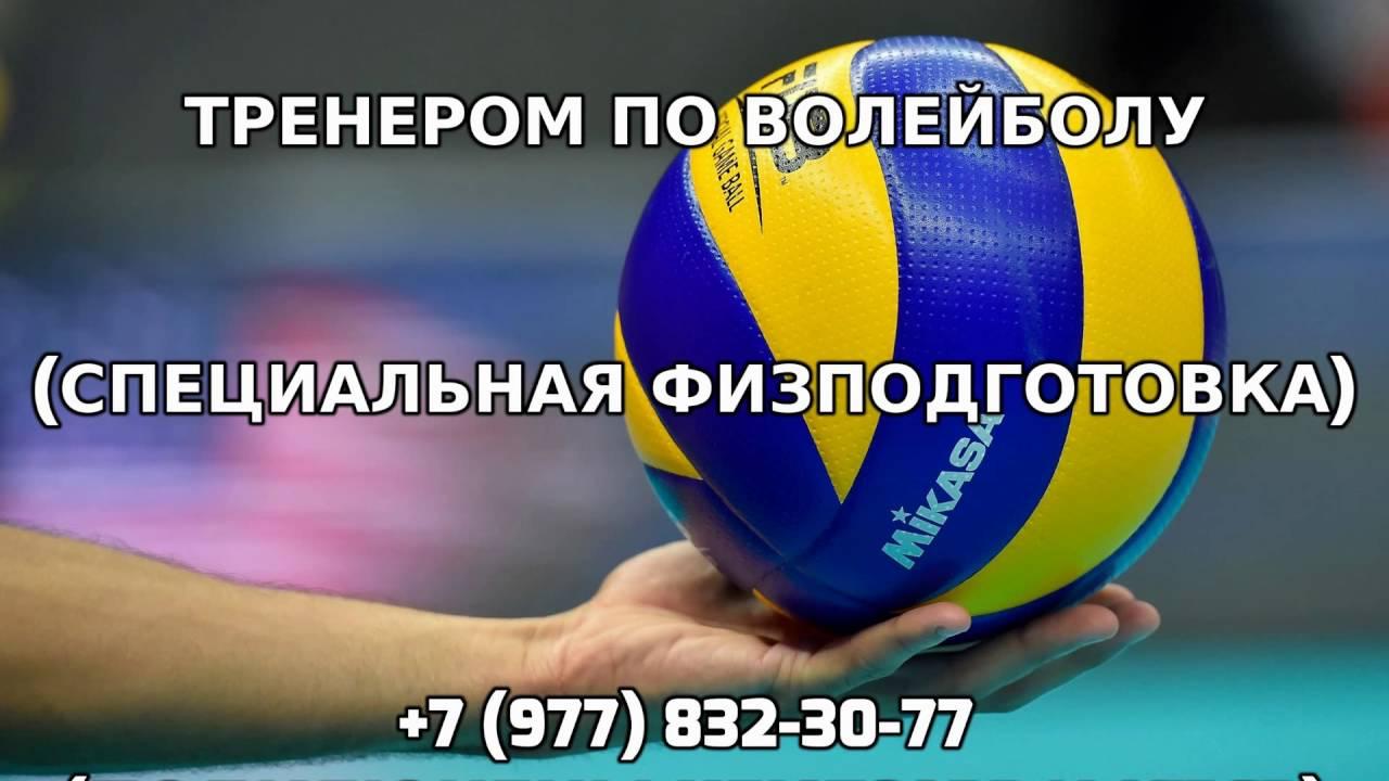 Поздравления для тренера по волейболу