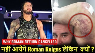 Roman REMOVED & RETURN Cancelled ! But Why ? Braun & Becky RETURN & Health Update !