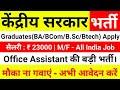 Graduates की केंद्रीय सरकारी भर्ती, Salary:23000₹ , M/F Apply | All India | SPAB Recruitment 2019