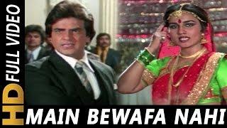 Main Bewafa Nahi Nazar Se Na Utariye | Asha Bhosle, Mahendra Kapoor | Badle Ki Aag 1982 Songs