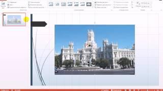 №3. Видеоурок по Microsoft PowerPoint 2013. Направляющие