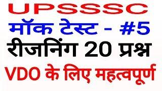 Reasoning mock test for vdo part-5, vdo test series, gram panchayat adhikari mock test