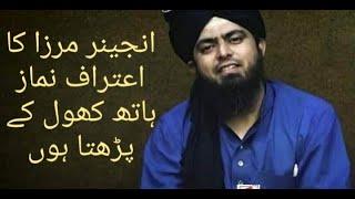 انجنیر محمد علی مرزا کا اعتراف          نماز ہاتھ کھول کے پڑھتا ہوں