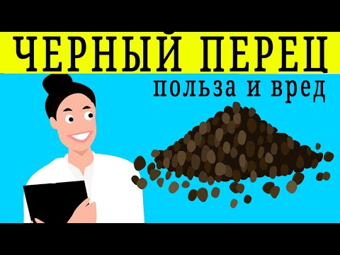 ЧЁРНЫЙ ПЕРЕЦ ПОЛЬЗА И ВРЕД | черный перец вред, чем полезен черный перец молотый