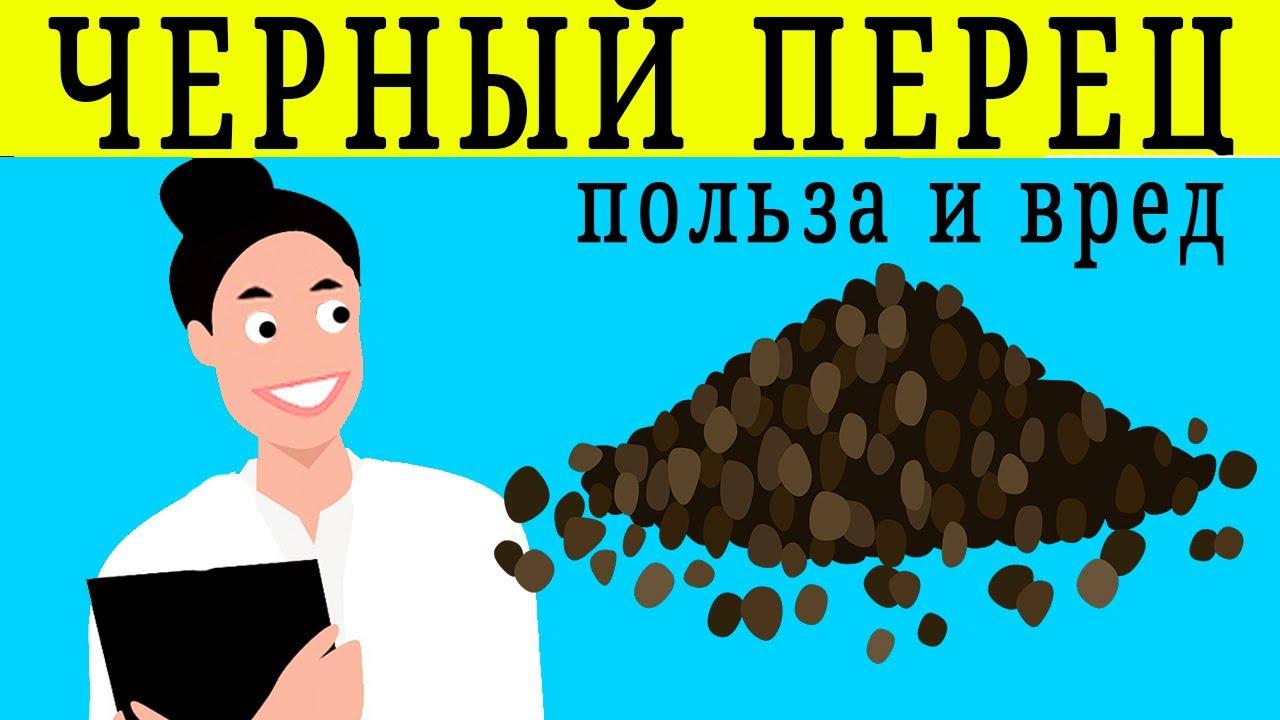 Как правильно выбирать черный перец? - YouTube