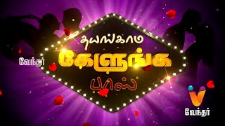 Hello Doctor  Vendhar tv Show